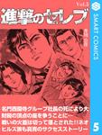 進撃のセレブ5-電子書籍
