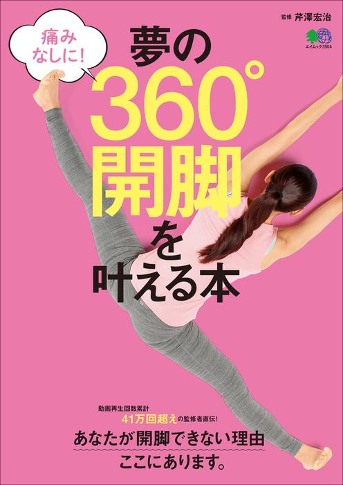 夢の360°開脚を叶える本拡大写真