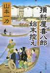 損料屋喜八郎始末控え-電子書籍
