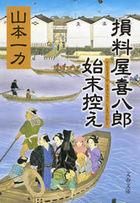 「損料屋喜八郎始末控え(文春文庫)」シリーズ