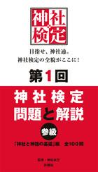 「神社検定 問題と解説(扶桑社BOOKS)」シリーズ