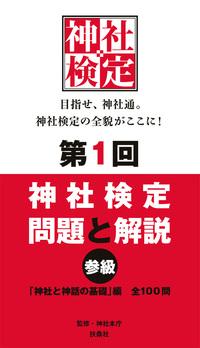 第1回 神社検定 問題と解説 参級-電子書籍