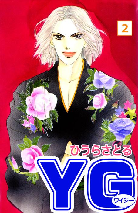 YG(ワイジー)2巻拡大写真
