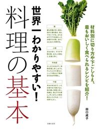 世界一わかりやすい!料理の基本-電子書籍