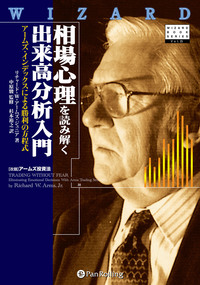 相場心理を読み解く出来高分析入門 ──アームズ・インデックスによる勝利の方程式-電子書籍