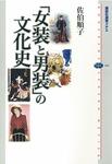 「女装と男装」の文化史-電子書籍
