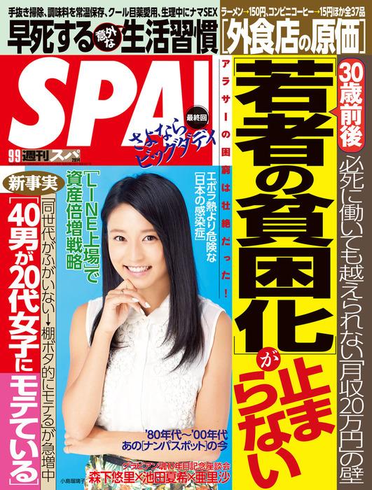 週刊SPA! 2014/9/9号-電子書籍-拡大画像