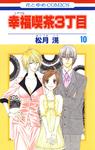 幸福喫茶3丁目 10巻-電子書籍