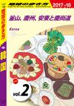 地球の歩き方 D12 韓国 2017-2018 【分冊】 2 釜山、慶州、安東と慶尚道-電子書籍