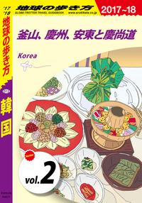 地球の歩き方 D12 韓国 2017-2018 【分冊】 2 釜山、慶州、安東と慶尚道