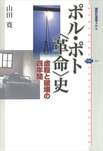 ポル・ポト〈革命〉史 虐殺と破壊の四年間-電子書籍
