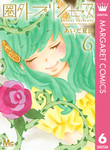 圏外プリンセス 6-電子書籍