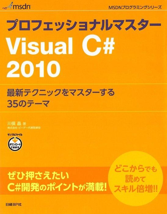 プロフェッショナルマスター Visual C# 2010 最新テクニックをマスターする35のテーマ-電子書籍-拡大画像