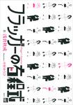 フラッガーの方程式-電子書籍