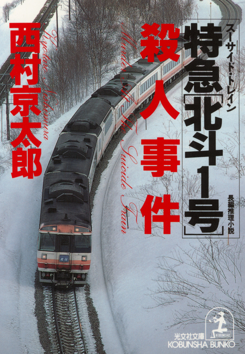 特急「北斗1号」(スーサイド・トレイン)殺人事件拡大写真