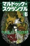 マルドゥック・スクランブル(6)-電子書籍