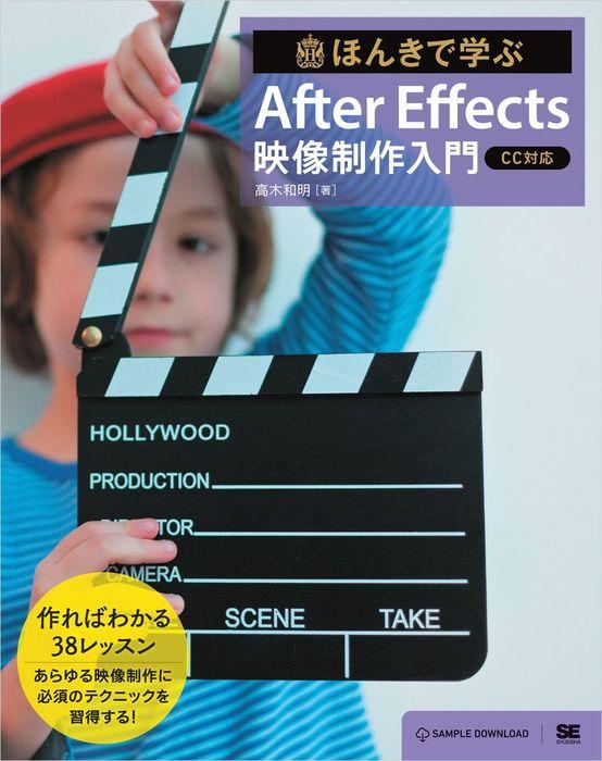 ほんきで学ぶ After Effects 映像制作入門[CC対応]拡大写真