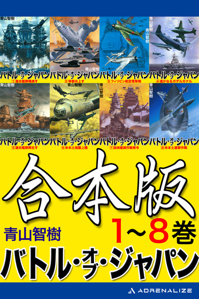 【合本版】バトル・オブ・ジャパン-電子書籍