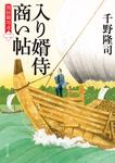入り婿侍商い帖 関宿御用達(二)-電子書籍