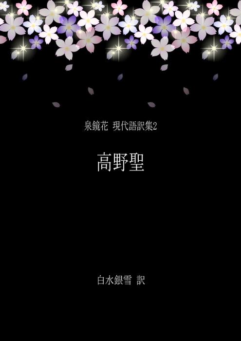 泉鏡花 現代語訳集2 高野聖拡大写真