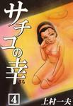 サチコの幸 (4)-電子書籍