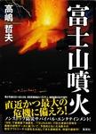 富士山噴火-電子書籍