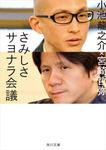 さみしさサヨナラ会議-電子書籍