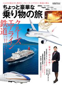 ちょっと豪華な乗り物の旅 大人のたしなみシリーズ-電子書籍