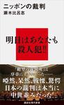 ニッポンの裁判-電子書籍