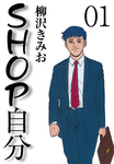 SHOP自分(1)-電子書籍