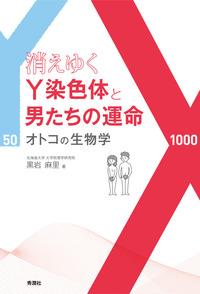 消えゆくY染色体と男たちの運命 オトコの生物学-電子書籍