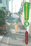 Yotsuba&!, Vol. 9-電子書籍
