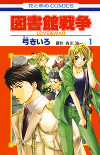 【20%OFF】図書館戦争 LOVE&WAR【期間限定1~15巻セット】