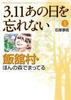 「3.11 あの日を忘れない【試し読み増量版】」シリーズ
