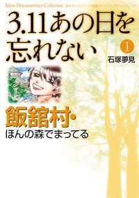3.11 あの日を忘れない 1 ~飯舘村・ほんの森でまってる~【試し読み増量版】-電子書籍