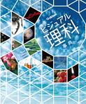 ビジュアル理科事典-電子書籍