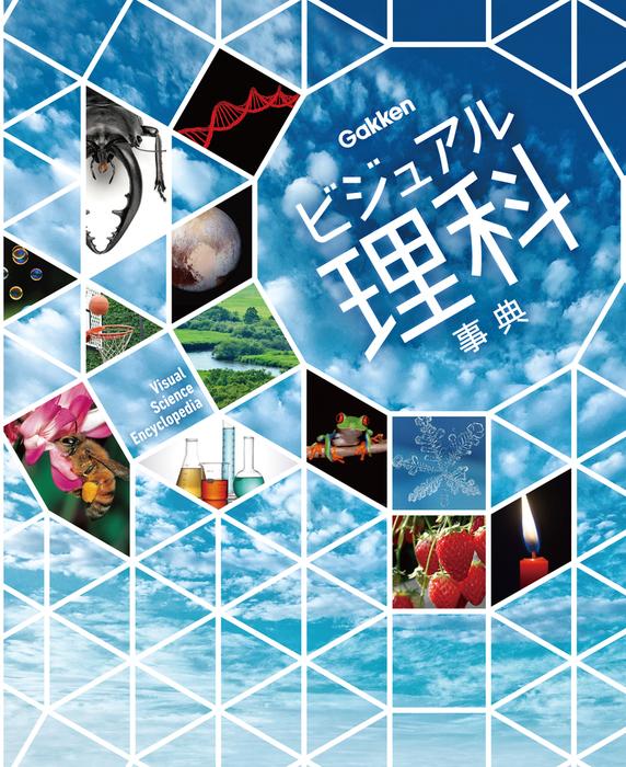 ビジュアル理科事典-電子書籍-拡大画像