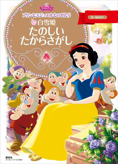 プリンセスジュエルものがたり 白雪姫 たのしい たからさがし-電子書籍