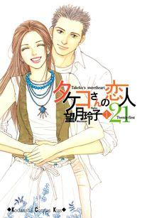 タケコさんの恋人21(1)