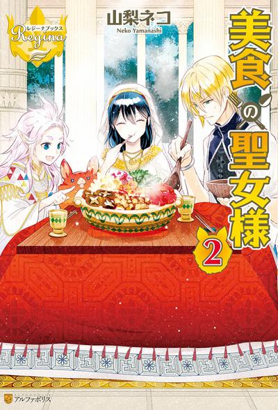 美食の聖女様2-電子書籍