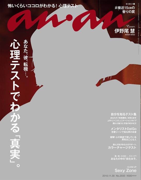 anan (アンアン) 2016年 11月30日号 No.2030拡大写真