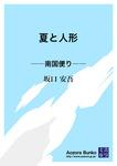 夏と人形 ――南国便り――-電子書籍