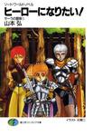 ソード・ワールド・ノベル サーラの冒険1 ヒーローになりたい!-電子書籍