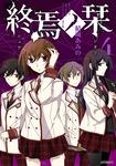 終焉ノ栞 4-電子書籍