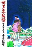 博多っ子純情 32-電子書籍
