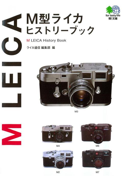 M型ライカヒストリーブック拡大写真