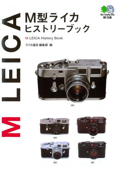 M型ライカヒストリーブック-電子書籍