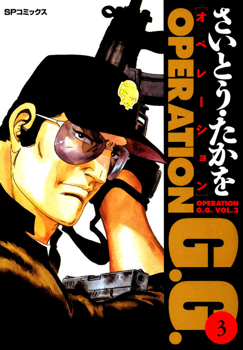 オペレーションG.G  (3)-電子書籍-拡大画像