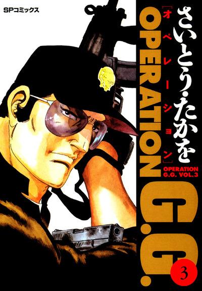 オペレーションG.G  (3)-電子書籍