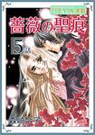 薔薇の聖痕『フレイヤ連載』 5話-電子書籍